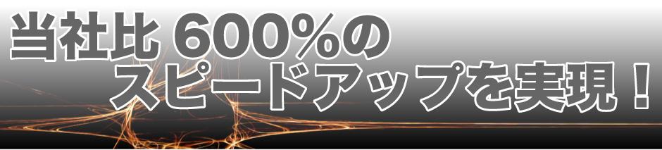 当社比600%のスピードアップを実現!
